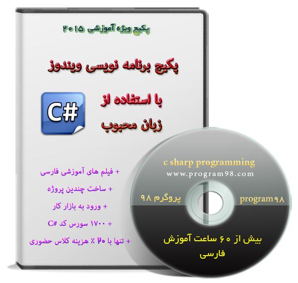 فیلم های آموزش برنامه نویسی ویندوز با سی شارپ